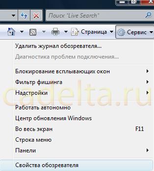 Надійні вузли Internet Explorer.