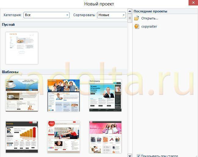 Як створити тему для WordPress в програмі Artisteer 4.0.