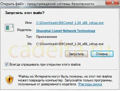 Як скачувати контент з мережі. Менеджер закачувань BitComet.