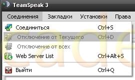 Голосовий чат. Програма TeamSpeak 3.