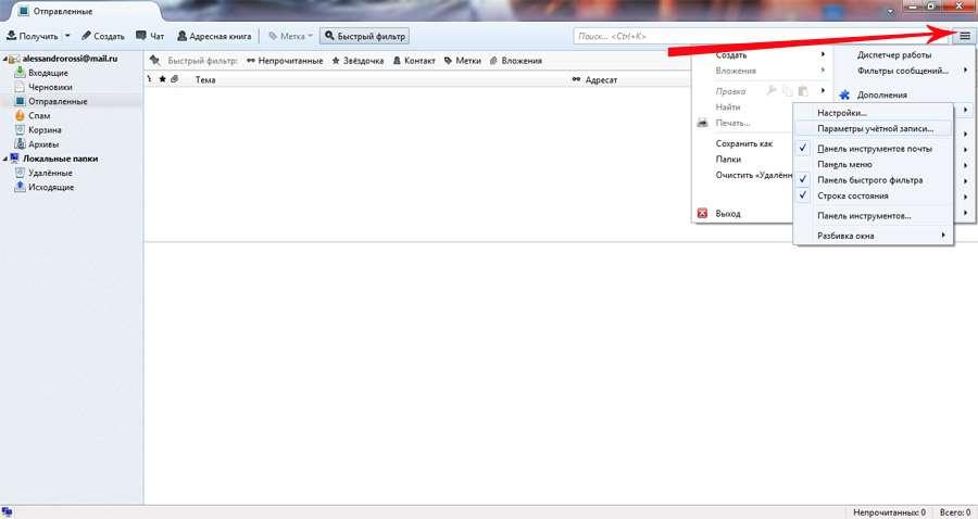 Настроювання облікового запису електронної пошти клієнта Mozilla Thunderbird