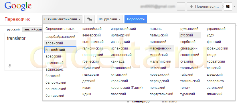 Онлайн перекладач Google. Додаткові можливості.