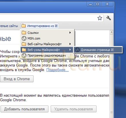Перенесення закладок між популярними інтернет-браузерами