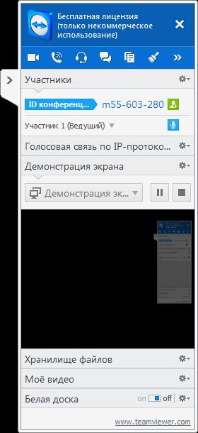 Як створити відеоконференцію в TeamViewer 9