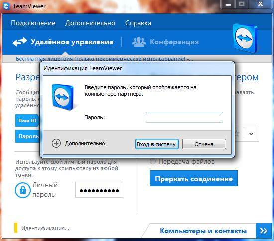 Віддалене управління компютером в програмі TeamViewer9