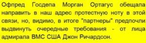 США потребовали вывода российских военных из Крыма с передачей полуострова под контроль международной военной миссии новости,события