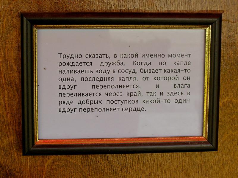 Северная Осетия-Алания. Владикавказ. Буккроссинг на проспекте Мира Кавказ