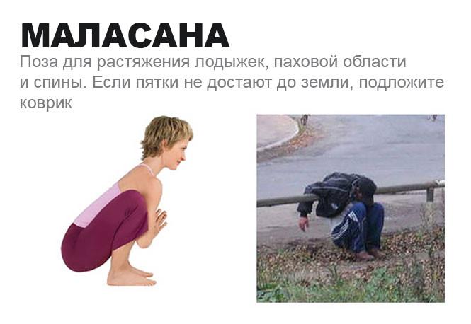 Уроки йоги для алкоголиков :-) Хулиганство