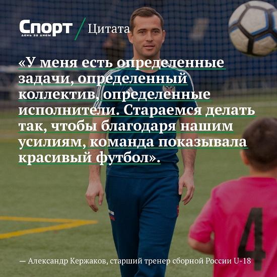 Александр Кержаков: Какой у меня стиль? А какой стиль у Черчесова? Спорт