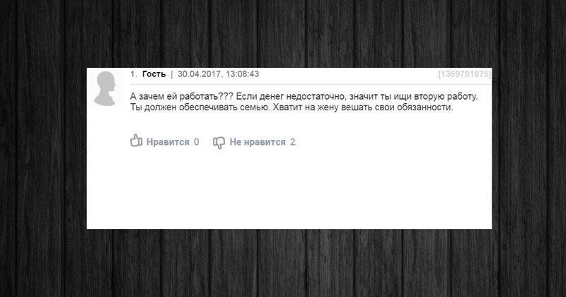 Жена не хочет работать: мужские и женские мнения с форумов Интересное