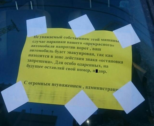Послание автолюбителю за парковку в неположенном месте авто и мото,автоновости