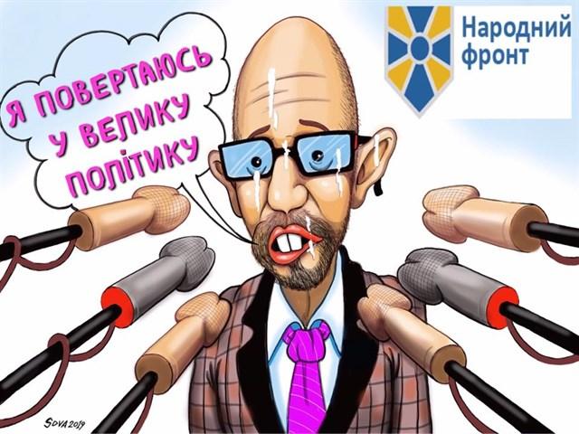 Украина-2019: Реванш некающихся «нацюцюрников» украина