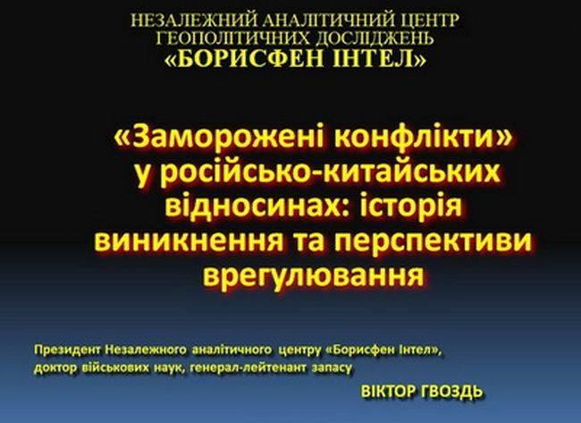 На Украине заговорили о возможном военном конфликте между Китаем и Россией новости,события,политика