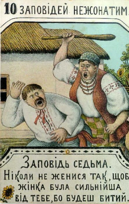 Украинский лубок: «10 заповедей неженатым» или юмор из старорежимной Украины